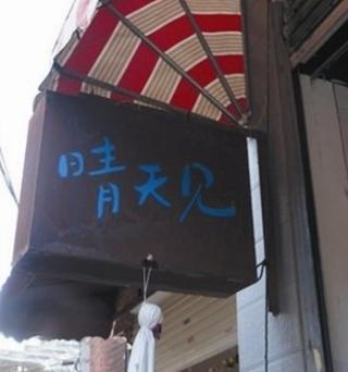 晴天見冰淇淋店