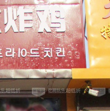優米韓國炸雞