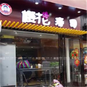 櫻花一番壽司面館