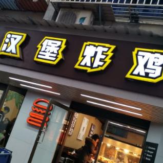 五路漢堡炸雞