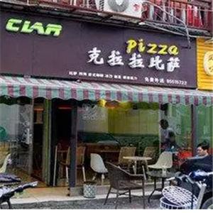 克拉拉披薩