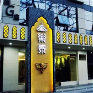 乐泰泰国餐厅