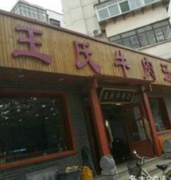 慶源王氏牛肉湯