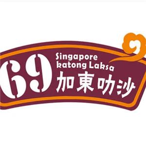 69加東叻沙