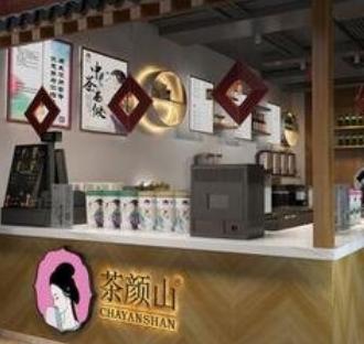 茶颜山中式茶饮