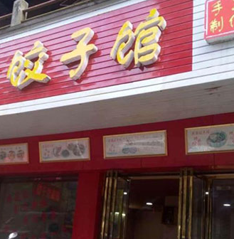 安吉人餃子