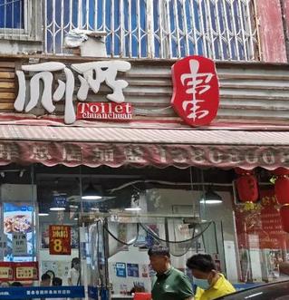 南京廁所串串香