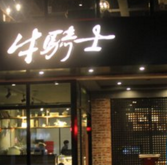 牛騎士時尚餐廳