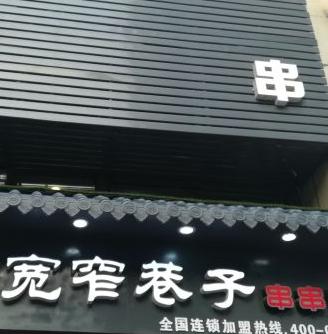 南京寬窄巷子串串香