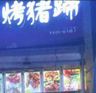 胖哥烤豬蹄