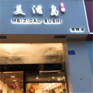 美滋岛寿司