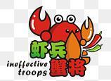 蝦兵蟹將燜鍋