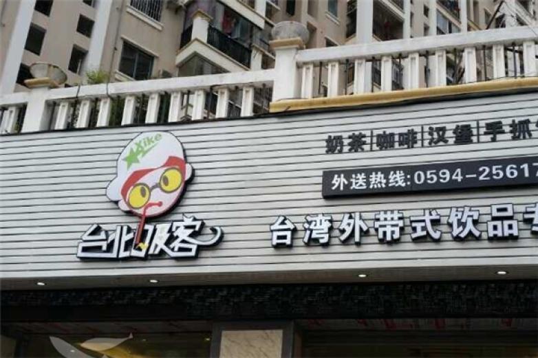 臺北吸刻奶茶加盟