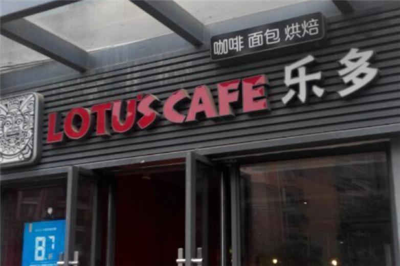 樂多咖啡館加盟