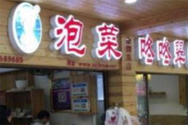 蒙氏泡菜加盟