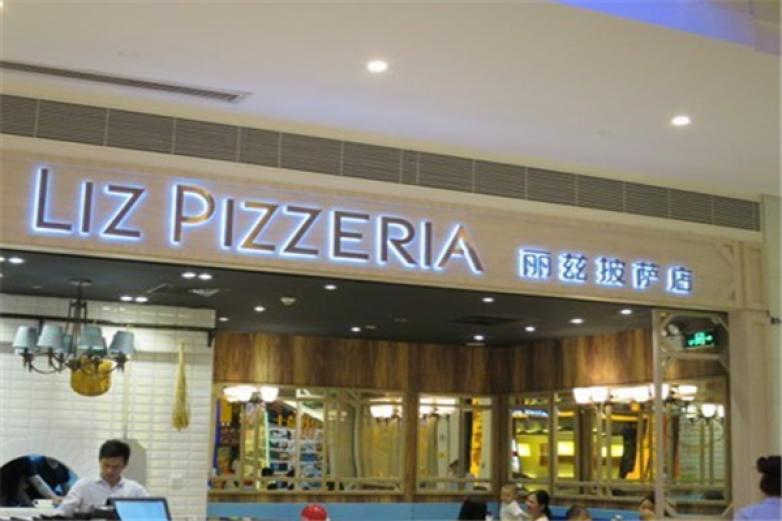 麗茲披薩加盟