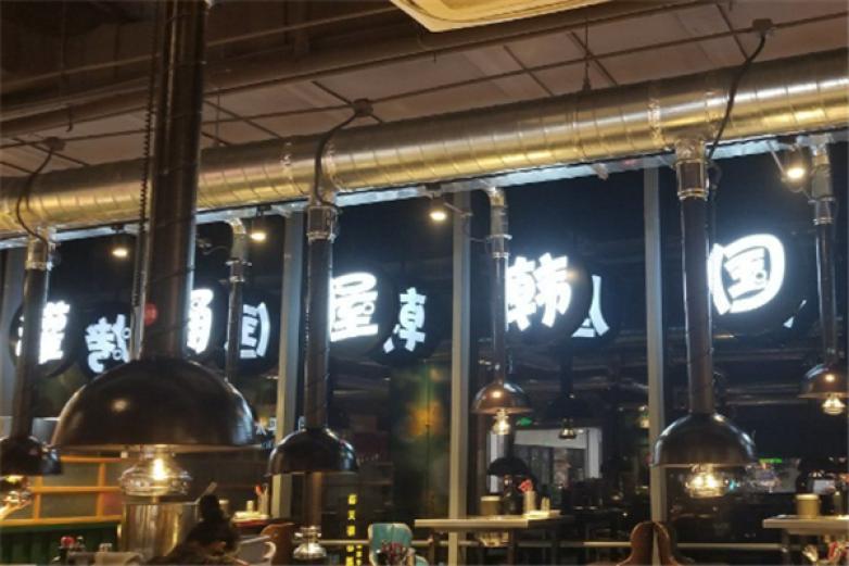 罐桶屋韩国烤肉加盟