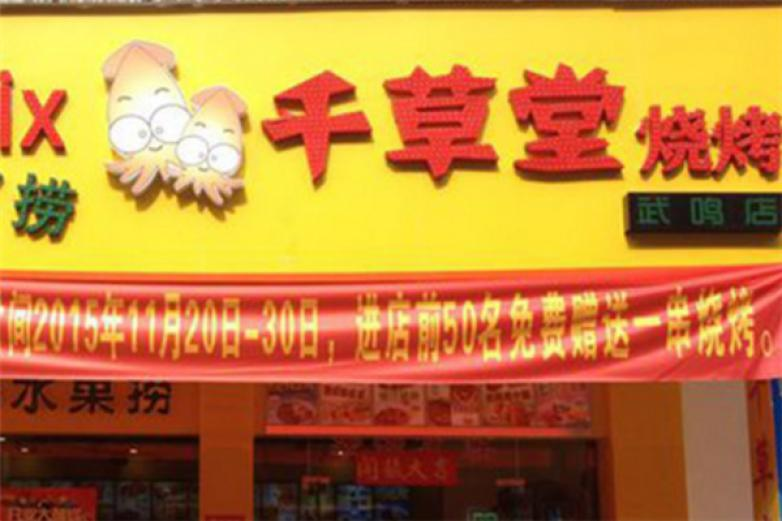千草堂燒烤加盟
