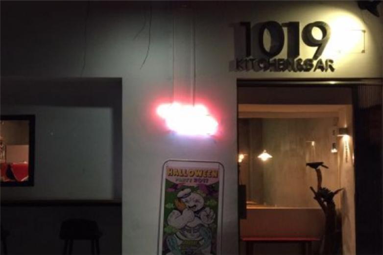 1019炸雞加盟
