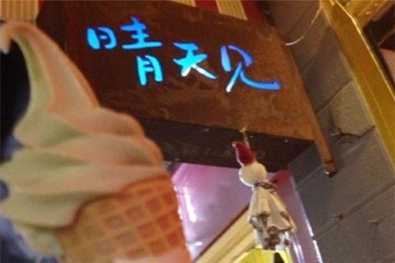 晴天見冰淇淋店加盟