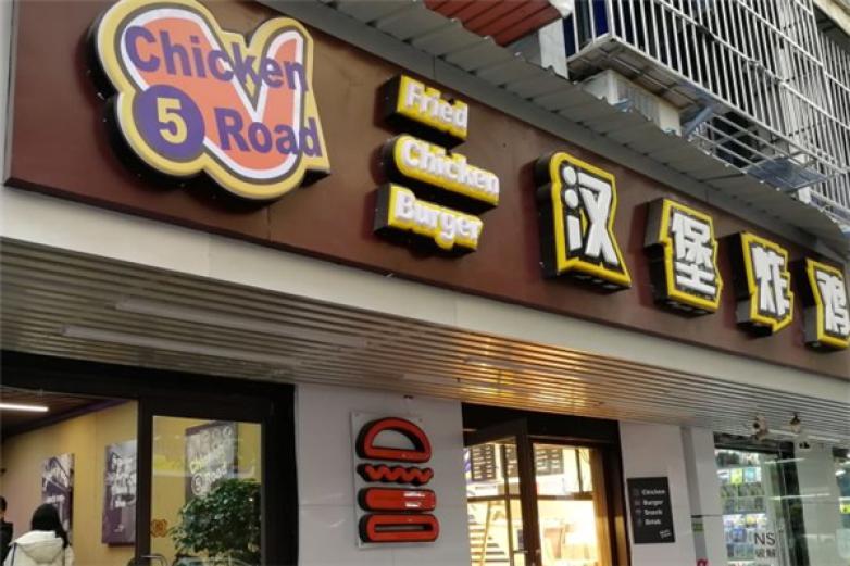 五路漢堡炸雞加盟