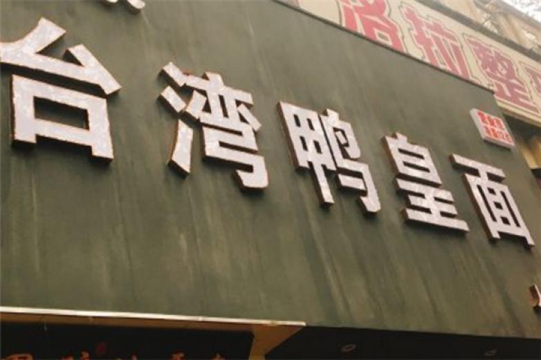 臺灣鴨皇面加盟