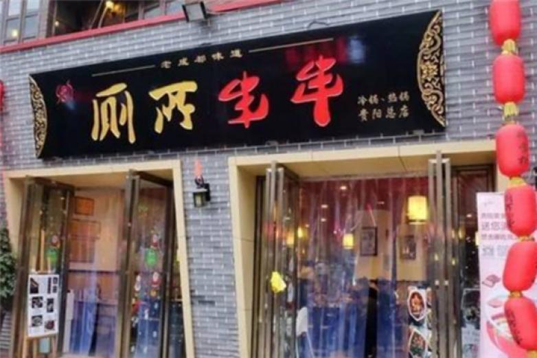 南京廁所串串香加盟