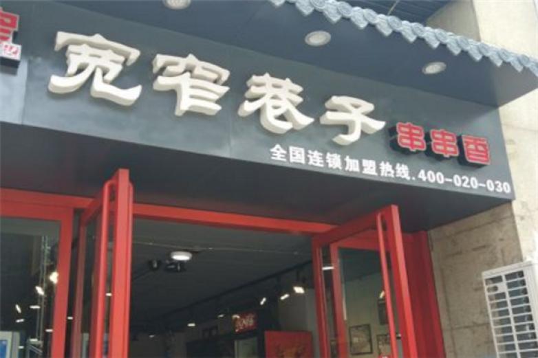 南京寬窄巷子串串香加盟