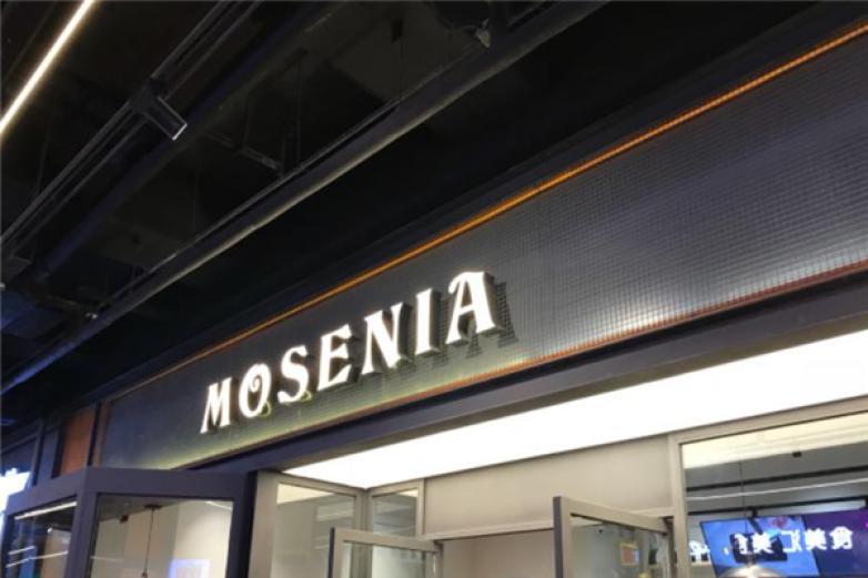 莫希米亞冰淇淋加盟
