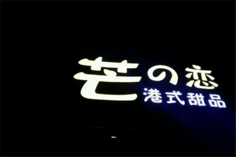 芒之恋港式甜品加盟