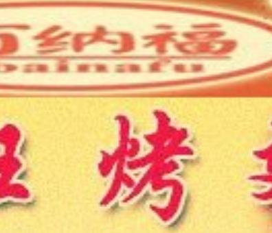 百纳福飘香烤翅