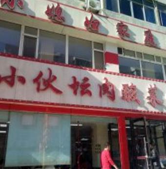 盛京小伙坛肉酸菜