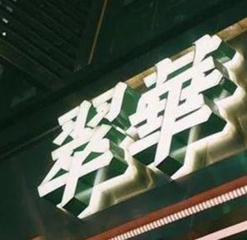 萃华茶餐厅