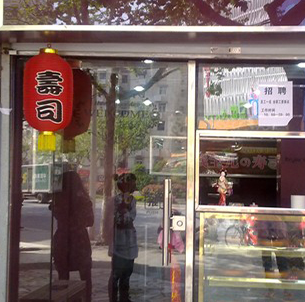 苍京外带寿司