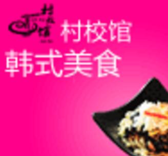 村校馆韩式美食