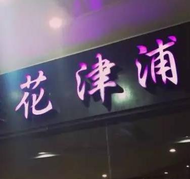 花津浦韩式烤肉