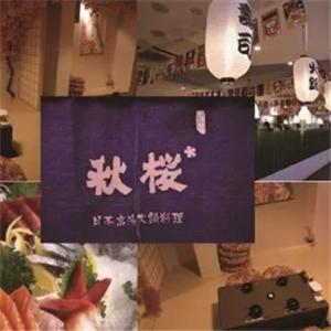 秋樱寿喜锅自助餐