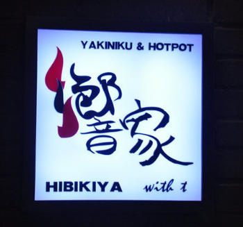響家日式烤肉