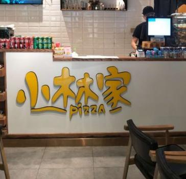 小林家披萨店