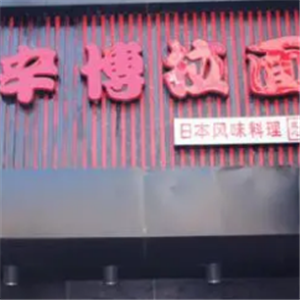 日本拉面辛博拉面