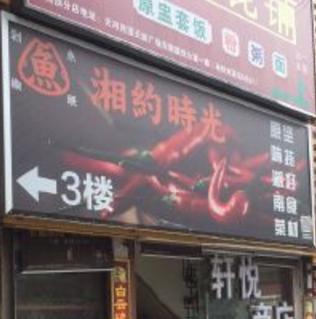 湘约时光湘菜