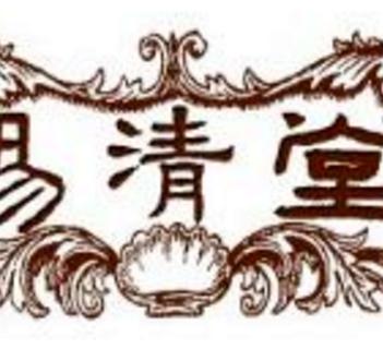 易清堂芦笋茶