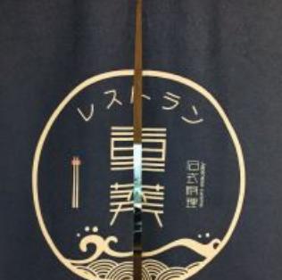 重葵日式料理