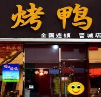 烟台京城爆烤鸭