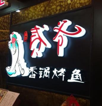 二爷香锅烤鱼