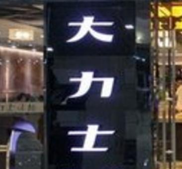 大力士韩国餐厅