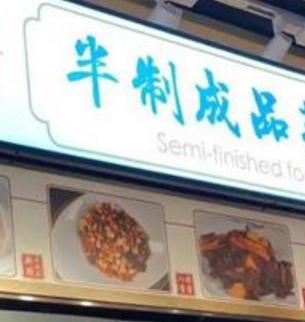 菜坛半成品菜