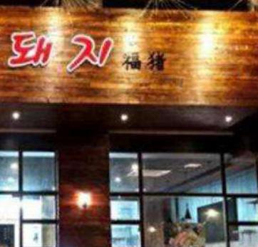 福猪韩国料理