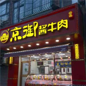 济南京御酱牛肉