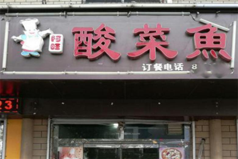 阿旺酸菜鱼加盟